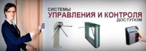 Системи контролю та управління доступом (СКУД) в Києві
