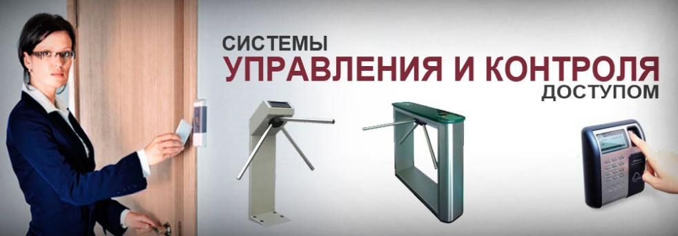Cистемы контроля и управления доступом (СКУД) в Киеве