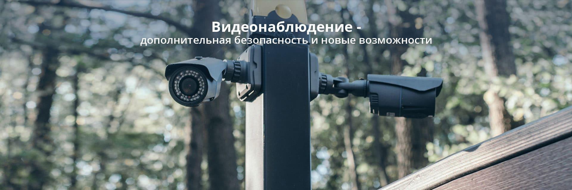 Системы видеонаблюдения Киев