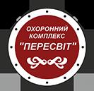 Охранный комплекс «Пересвіт»